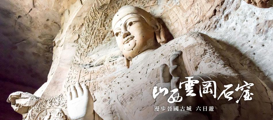 大陸旅遊-華東