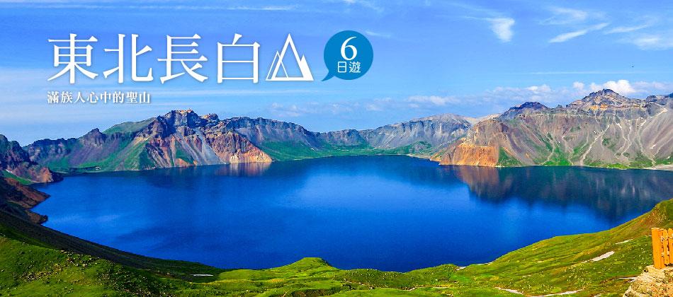 大陸旅遊-華北